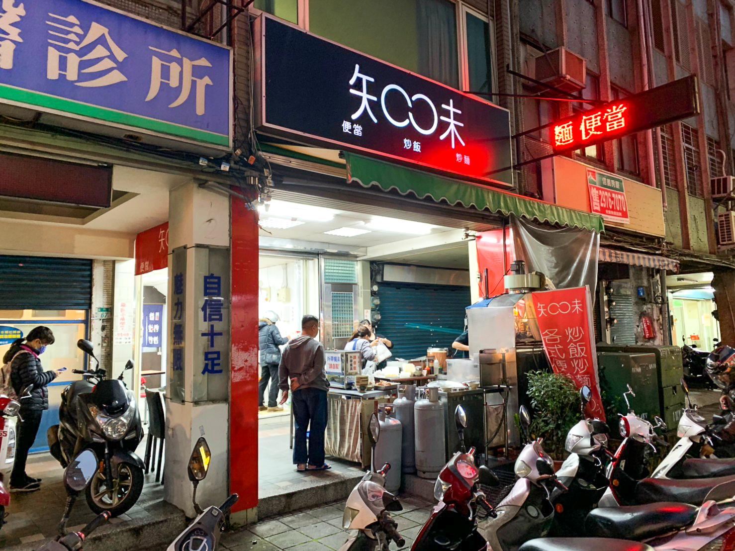 知味,三重知味,三重美食,三重小吃,三重晚餐,三重便當,三重,台北,龍門路美食,炒飯,雞腿飯