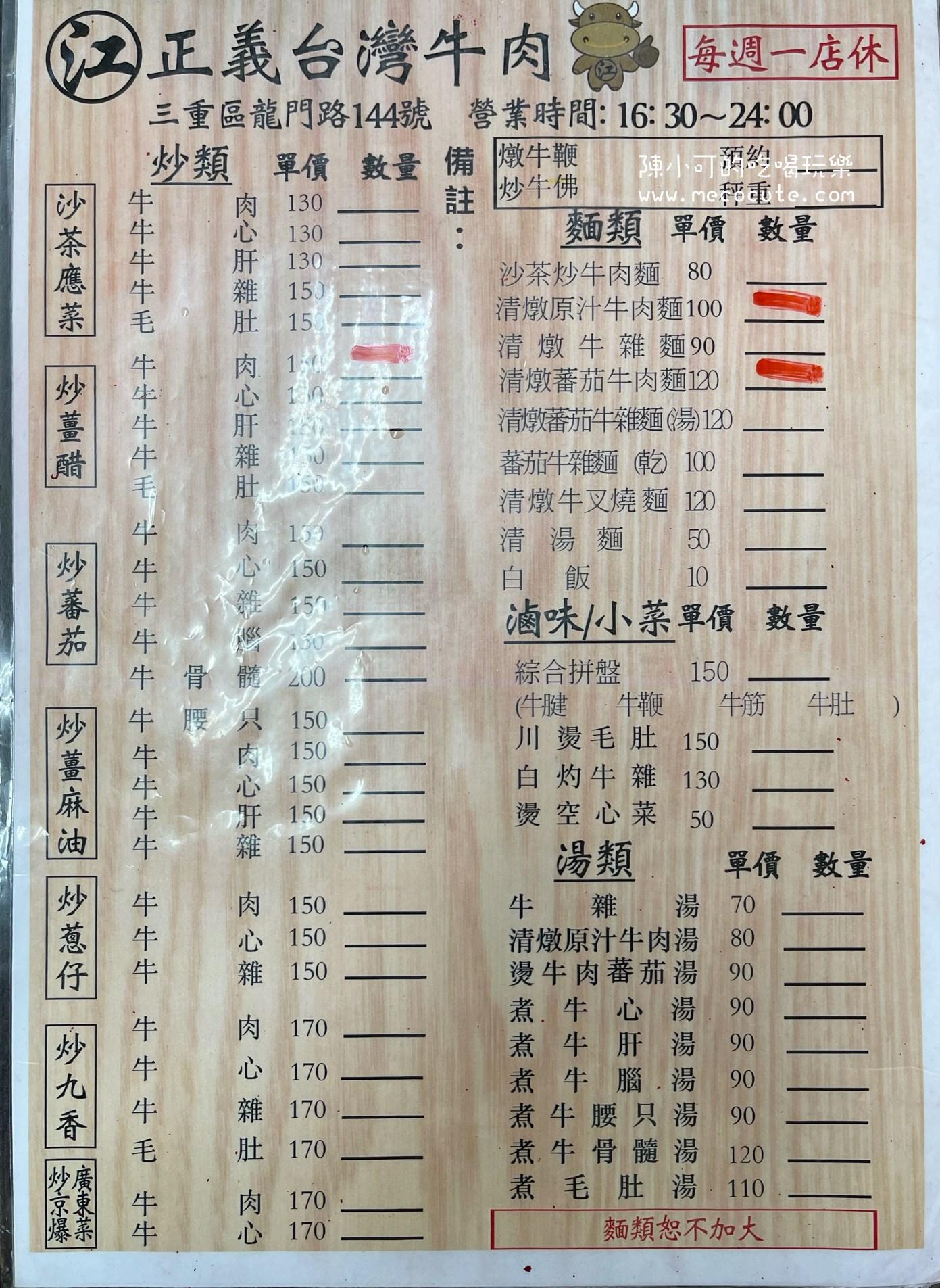 正義台灣牛肉,三重宵夜,三重牛肉麵