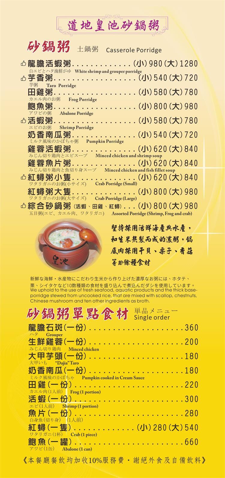 皇池砂鍋粥,北投旅遊,北投溫泉,陽明山溫泉,皇池溫泉