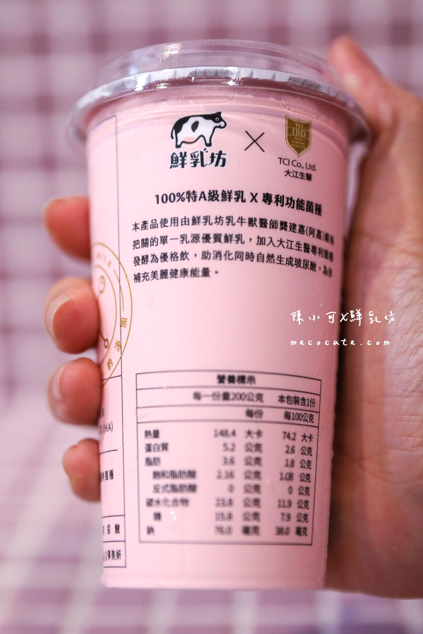 純鮮乳玻尿酸PLUS優格飲,鮮乳坊,鮮乳坊玻尿酸優格,鮮乳坊優格