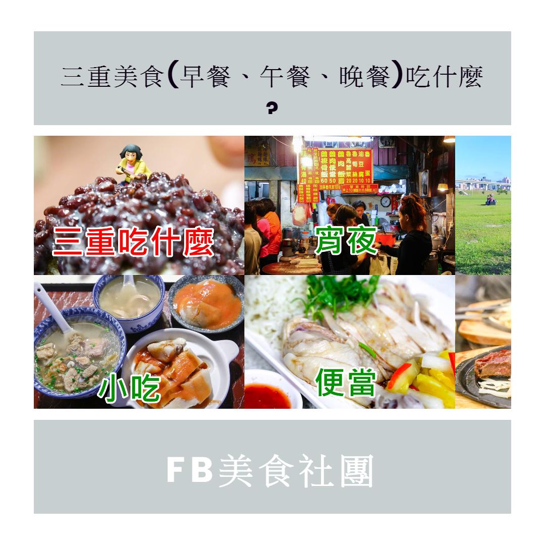 三重美食,三重便當外送,三重小吃,新北市便當,三重,台北,嘉義雞肉飯,嘉義火雞肉飯-旭日食堂,大同北路美食