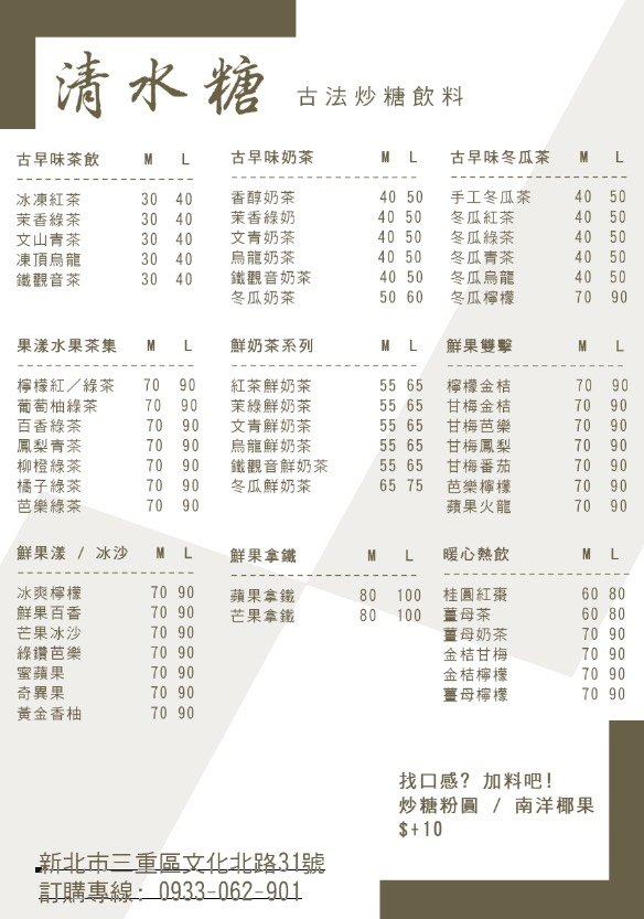 清水糖,清水糖菜單,三重美食,三重飲料店,手工炒糖,三重小吃,清水糖飲料推薦,台北飲料店,台北,清水糖三重