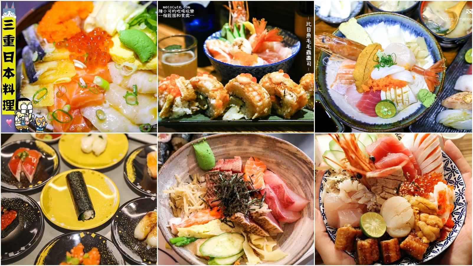 三重日本料理推薦:三重7間日式料理懶人包~丼飯、生魚片都好喜歡!