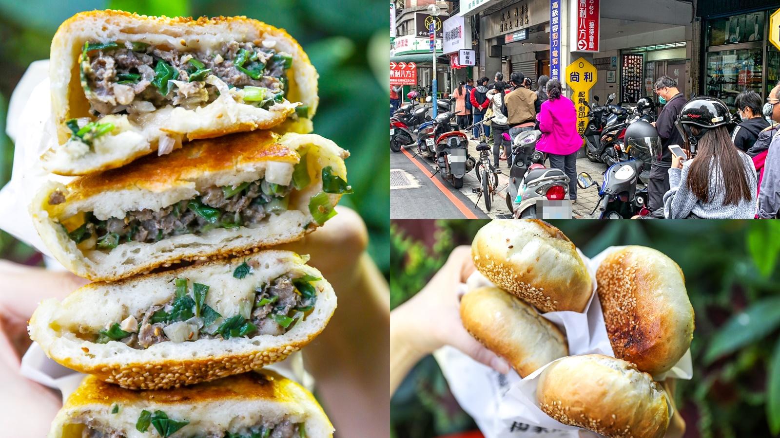 楊家胡椒餅,楊家胡椒餅菜單,三重美食,三重,台北,胡椒餅