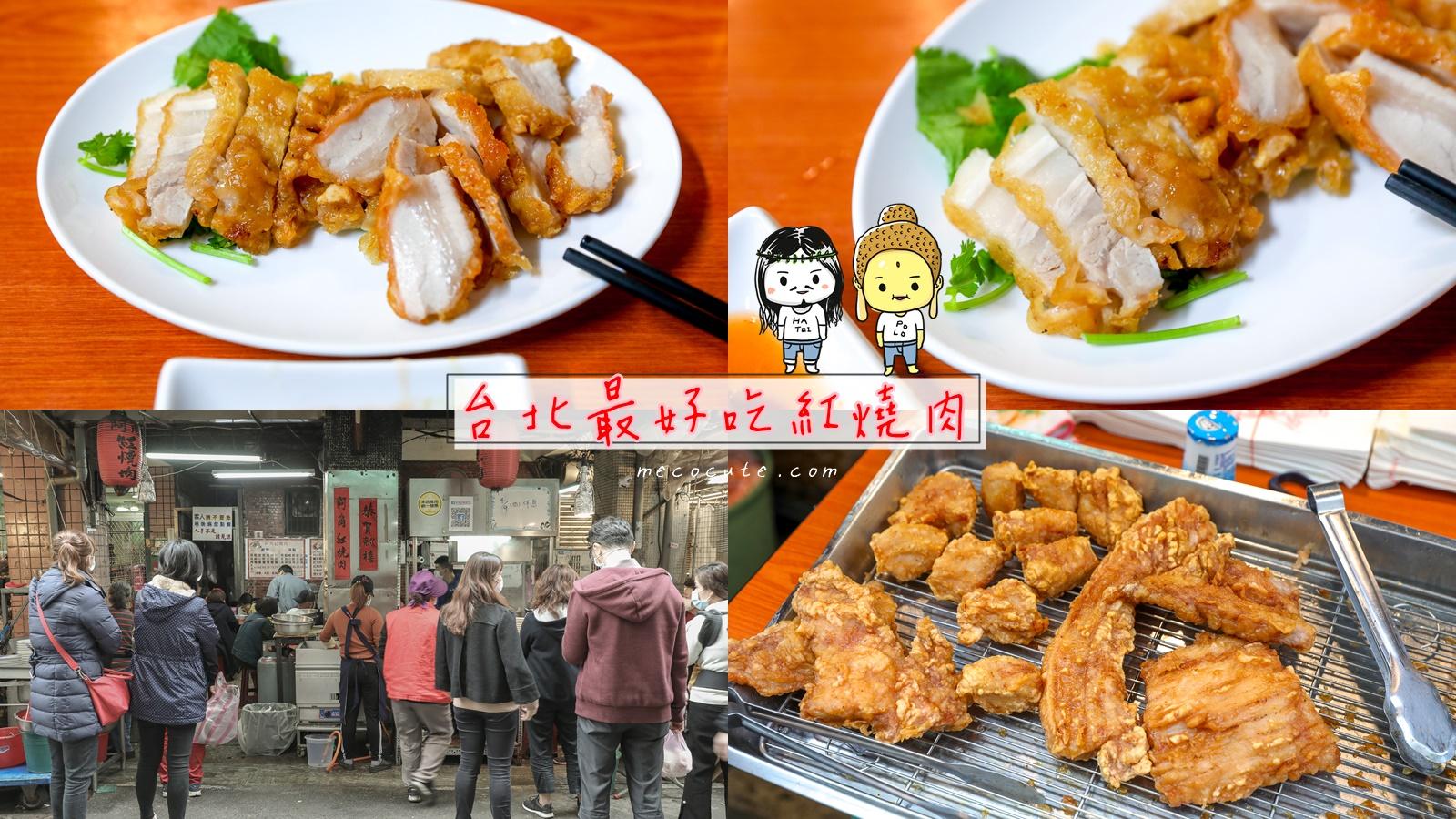 阿角紅燒肉,劉美麗紅燒肉,台北最好吃紅燒肉,台北早餐,阿角紅燒肉外帶,阿角紅燒肉菜單,劉美麗紅燒肉菜單,阿角紅燒肉營業時間,台北