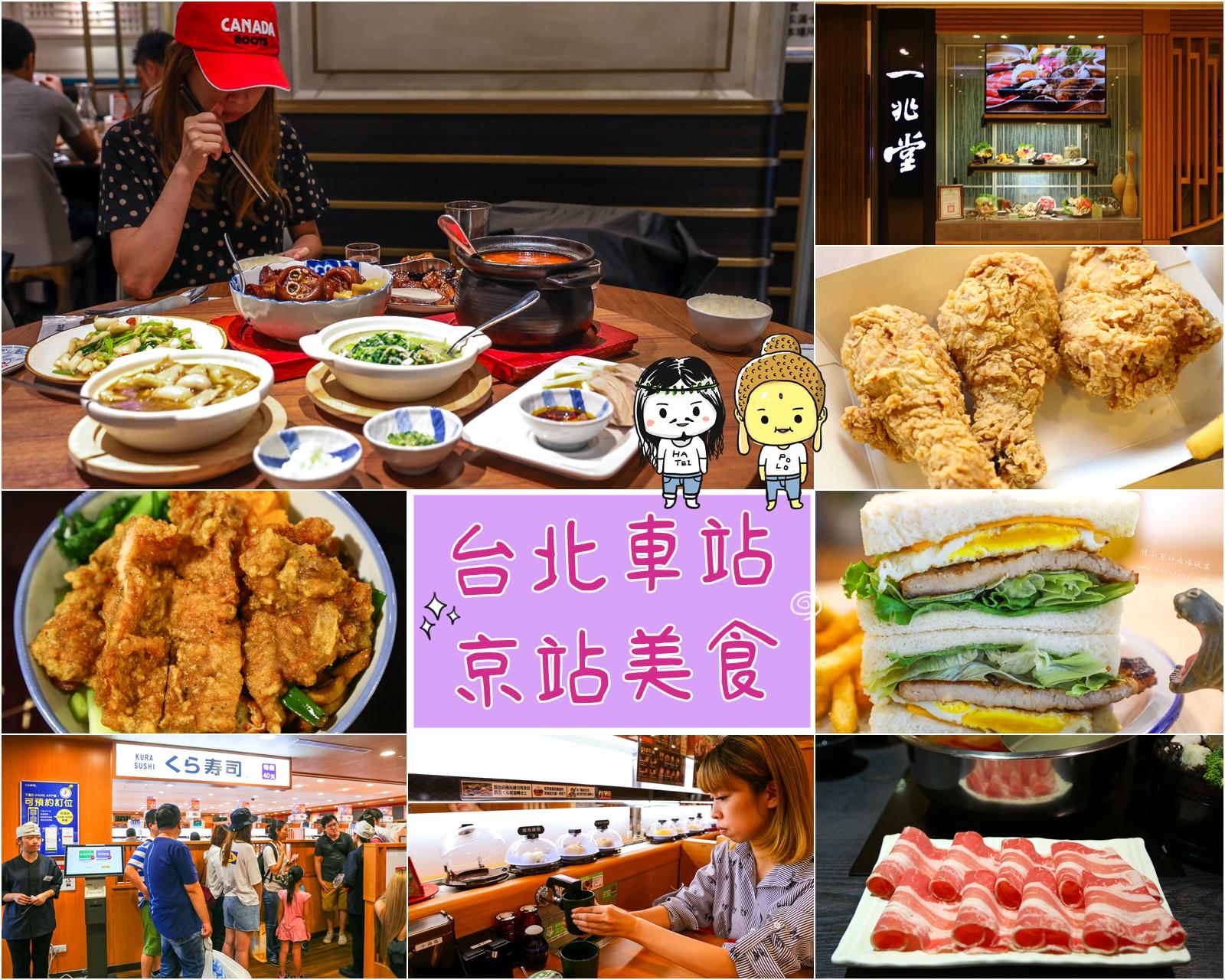 台北車站美食 京站美食 台北餐廳 台北美食 京站餐廳推薦