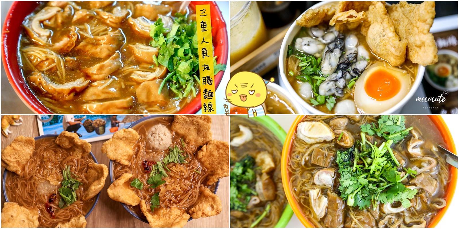 三重麵線,三重美食,三重小吃,新北市美食,台北好吃麵線
