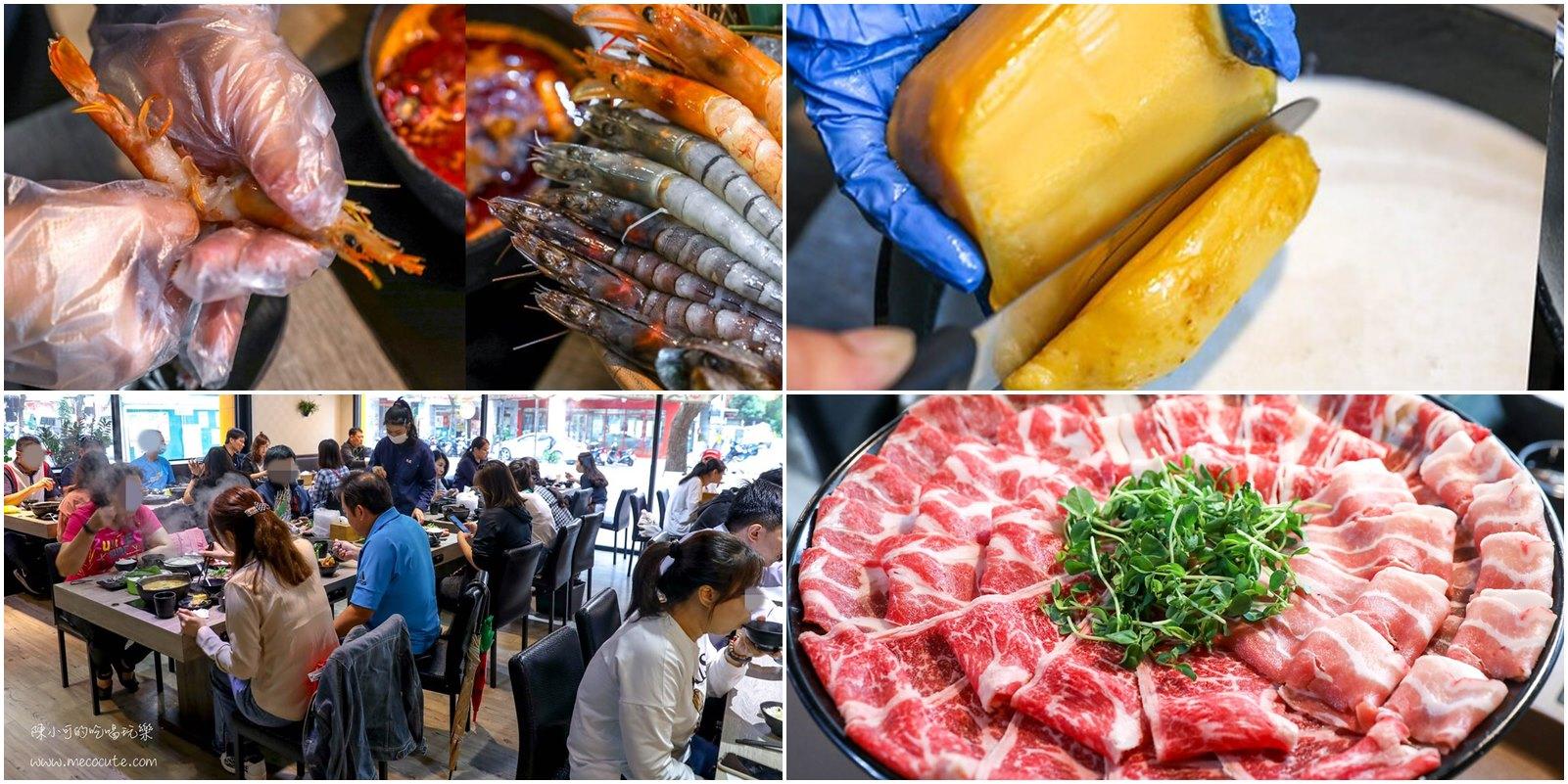平日中午大客滿,在地超強火鍋店!大推薦起司牛奶鍋,現場加乳酪毫不手軟,竟然還有桌邊剝蝦服務!