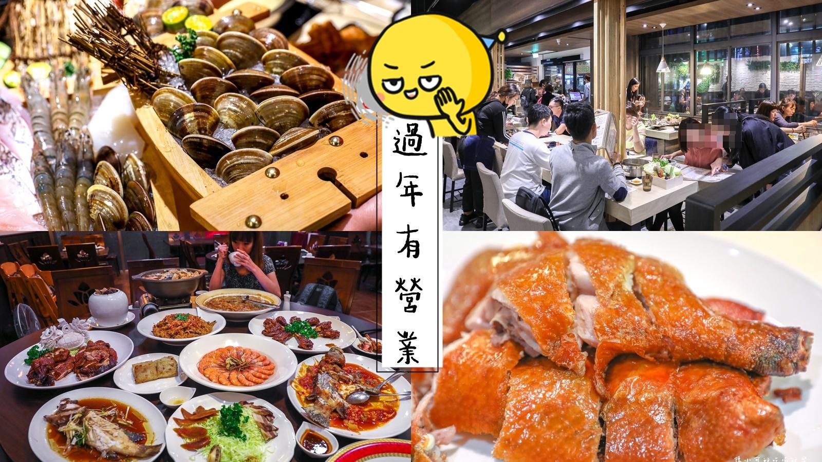 台北過年營業餐廳,過年有營業餐廳,2020有營業的餐廳,2020有營業的店家,2021有營業的餐廳
