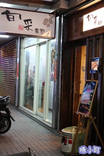 【新北市板橋美食】旬采壽司/江子翠捷運站旬采壽司