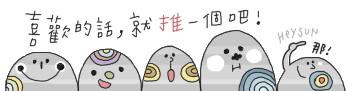 新竹桃園美食小吃旅遊景點 @陳小可的吃喝玩樂