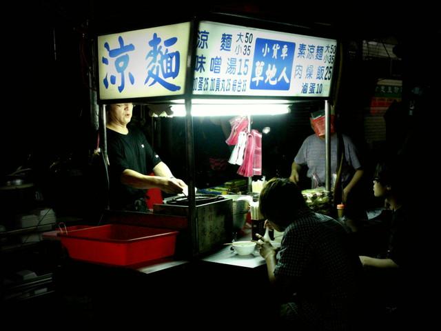 【三重】草地人涼麵..吃宵夜的好地方(小貨車草地人涼麵)