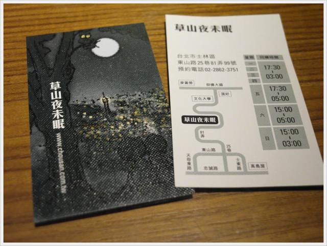 【台北陽明山】草山夜未眠--美食篇(草山夜未眠菜單)