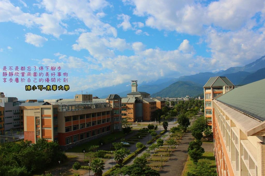 花蓮 東華大學