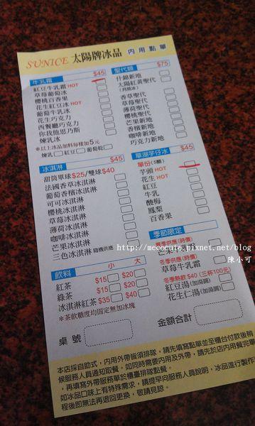台南 太陽牌紅豆牛奶霜冰棒 草湖芋仔冰
