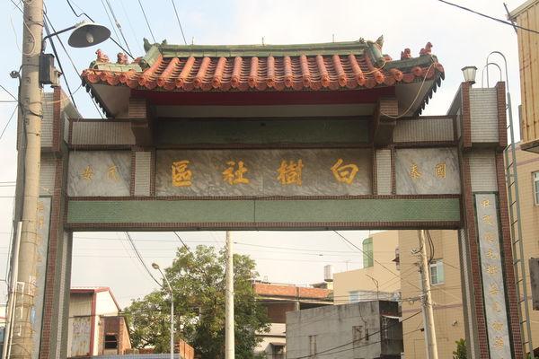 高雄旅遊(兩天一夜行程)橋頭迷你彩繪村~白樹社區