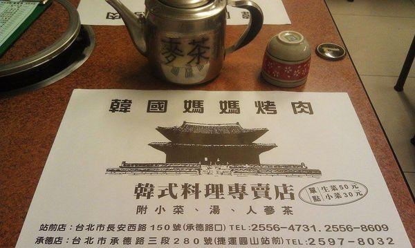 台北車站京站美食 韓國媽媽烤肉
