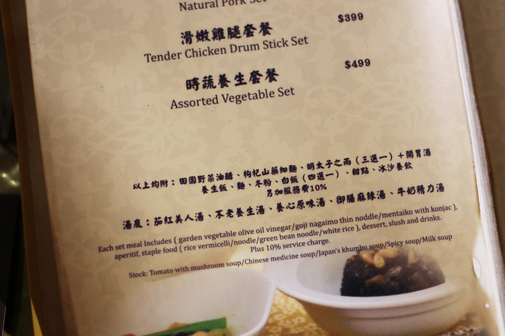 養心殿精緻鍋物  台北東區火鍋 餐廳  聚餐推薦 養心殿精緻鍋物菜單