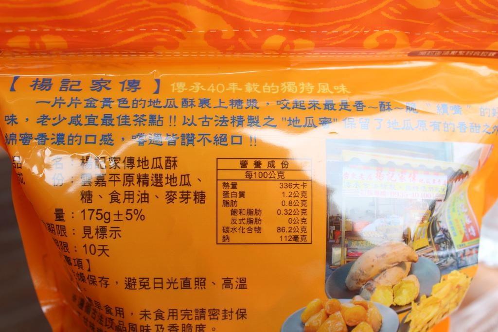 台東旅遊美食伴手禮 楊記地瓜酥 蜜地瓜 台東三天兩夜旅遊行程