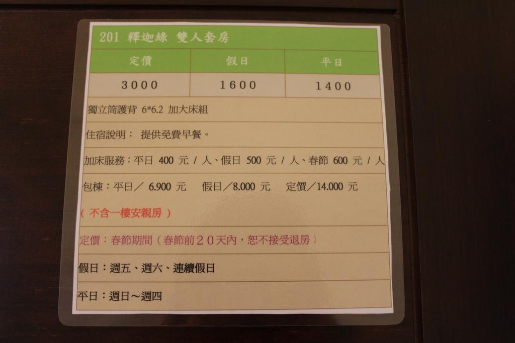台東民宿 台東 2013民宿  台東住宿  台東三天兩夜旅遊行程