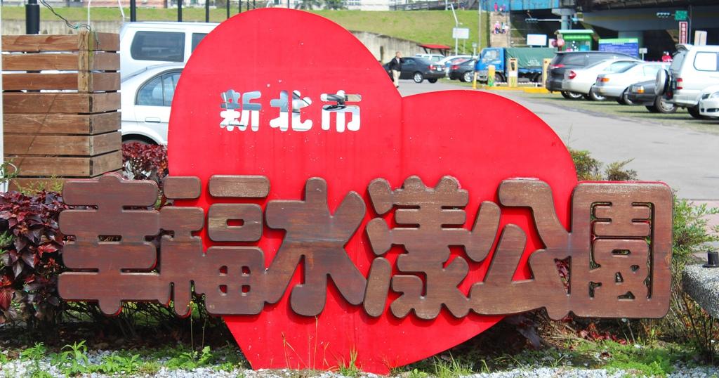 【新北市三重旅遊景點】幸福水漾公園(大台北都會公園)著名的婚紗拍照景點