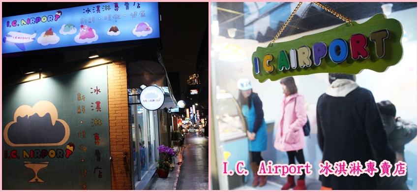 I.C. Airport 冰淇淋專賣店  公館冰淇淋專賣店