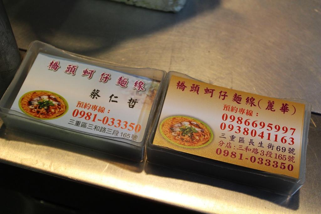 三重好吃麵線,三重小吃,三重美食,台北夜市美食,麗華橋頭蚵仔麵線,麗華橋頭麵線 @陳小可的吃喝玩樂