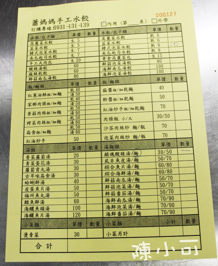 台北蕭媽媽手工水餃  台北南京東路五段美食  291巷美食