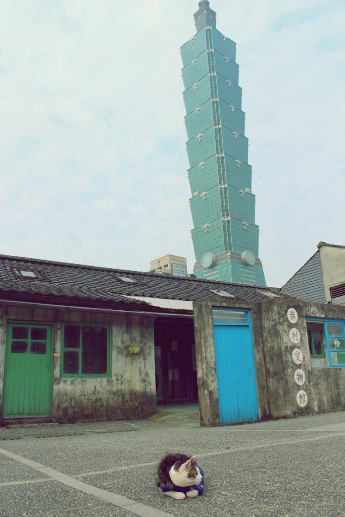 台北旅遊景點推薦 四四南村 101 帶阿貴去旅遊