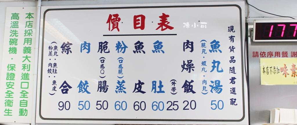 台南美食小吃  永記虱目魚丸,吃早餐要抽號碼牌  台南早餐  魚腸魚皮  台南有名小吃