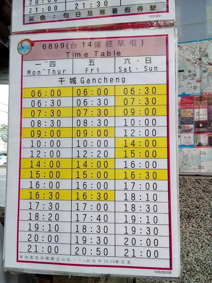 6899台14線經草屯   如何到台灣工藝文化園區  手工藝園區