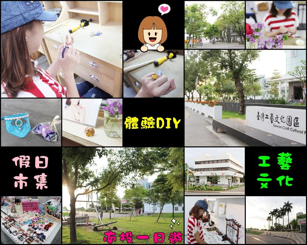台灣工藝文化園區 南投旅遊   國立台灣工藝研究所 親子體驗DIY