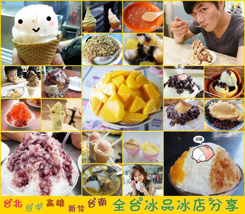 全台很多家冰品冰店分享  台北冰店  高雄冰店  台南冰店  宜蘭冰店  新竹冰店
