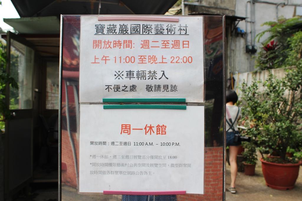 公館一日遊  台大校園  公館寶藏巖 海人日本料理