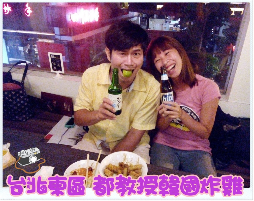 都教授韓國炸雞中山南西店 忠孝店地址菜單營業時間  台北韓國炸雞店餐廳