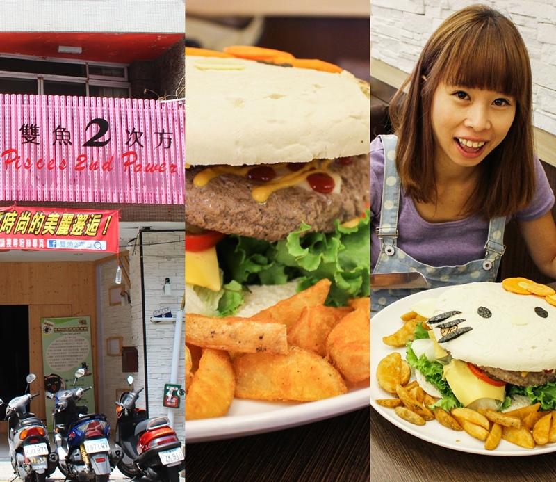 【台中美食餐廳】雙魚2次方(一中店)~一中商圈美食創意料理推薦,巨無霸大份量漢堡(內附雙魚2次方菜單)
