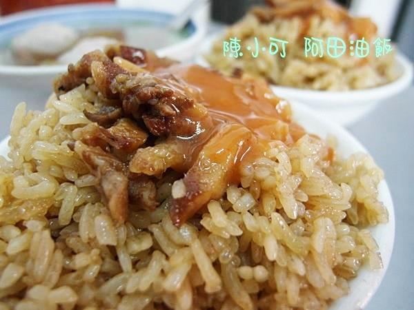 三重美食小吃  阿田油飯 阿田油飯菜單