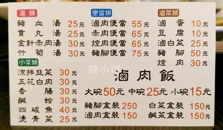 三重好吃魯肉飯,蓮霧魯肉飯.今大魯肉飯.五燈獎魯肉飯.店小二魯肉飯.三重魯肉飯推薦