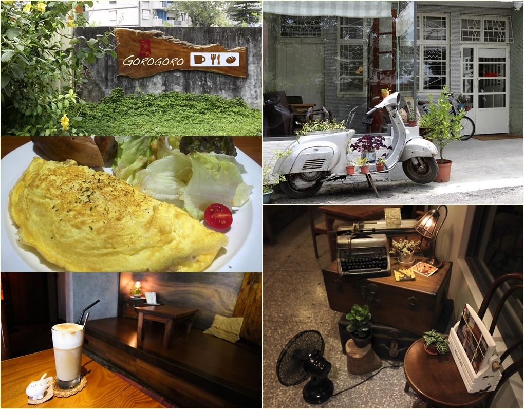 GOROGORO,GOROGORO菜單,宜蘭不限時間消費咖啡館,宜蘭咖啡館,宜蘭美食小吃旅遊景點 @陳小可的吃喝玩樂