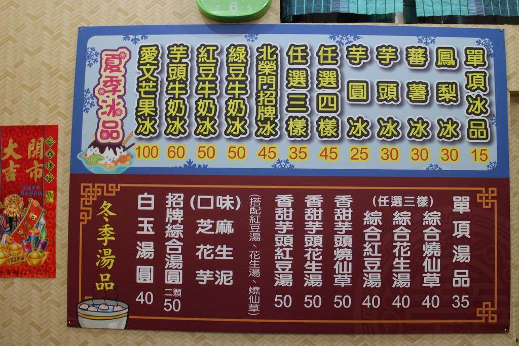 文化北路特33-7號北榮門剉冰