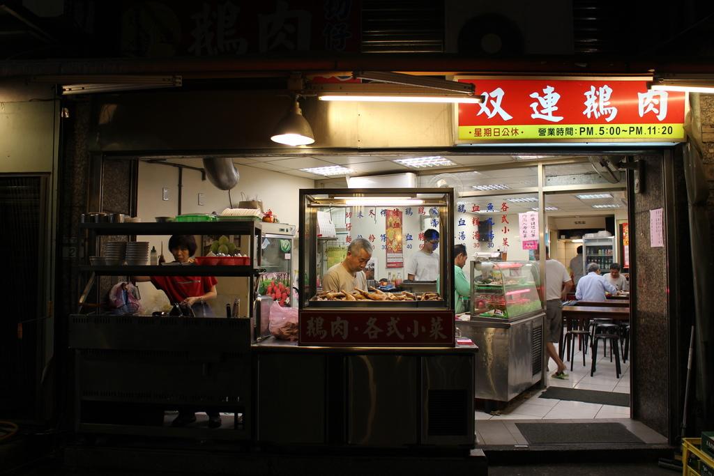台北雙連捷運站美食 雙連鵝肉鴨肉小站 台北寧夏夜市 鴨肉餐廳 喝酒吃鴨肉