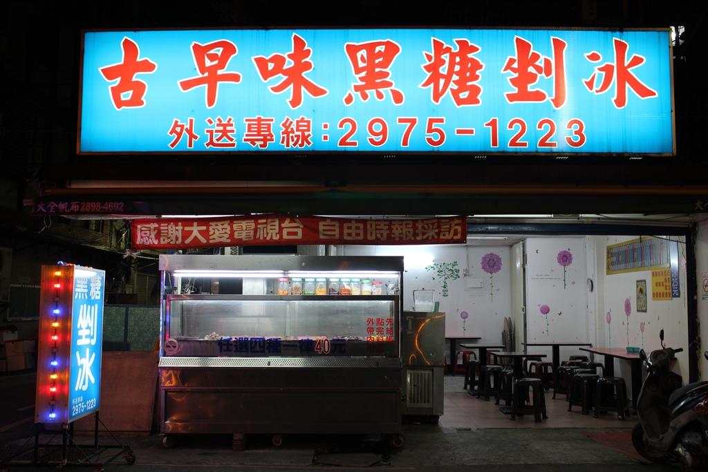 三重文化北路古早味黑糖剉冰【三重冰店】文化北路的古早味黑糖剉冰,芋頭好好吃