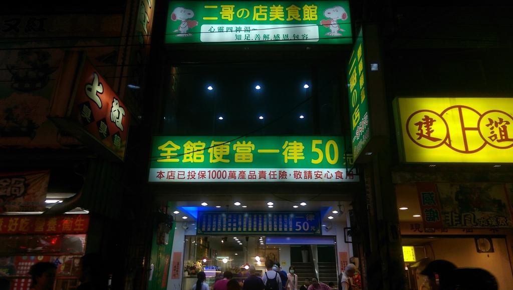 二哥的店 便當店【新北市三重好吃便當店】二哥的店美食館,超人氣排隊便當店,一個便當只要50元!