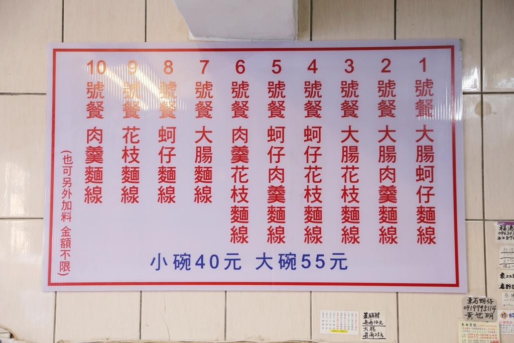 【三重美食小吃】好吃蚵仔麵線,新北市三重區碧華宮附近的「珍好味麵線」(近溪尾街)