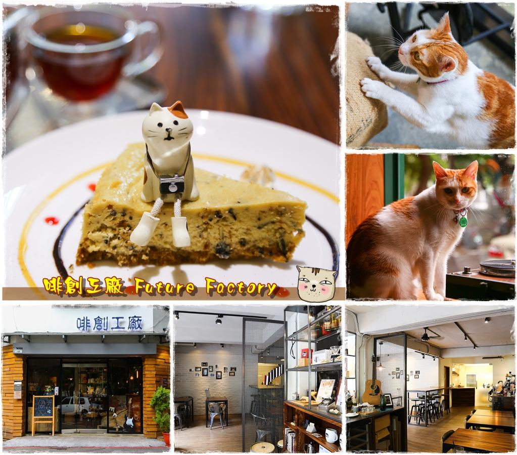 【台北咖啡館】有貓咪的咖啡館、自家烘培咖啡,圓山捷運站旁的咖啡店「啡創工廠 Future Factory 」。