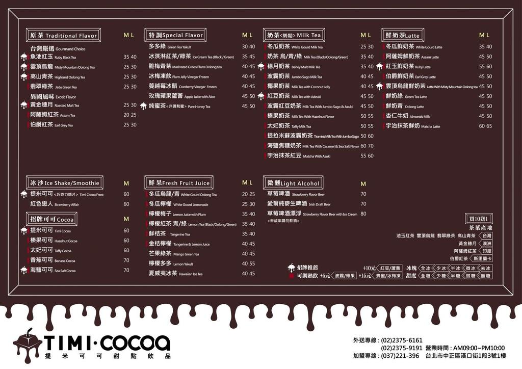 台北車站飲料店,提米可可,甜點︱下午茶︱早午餐 @陳小可的吃喝玩樂