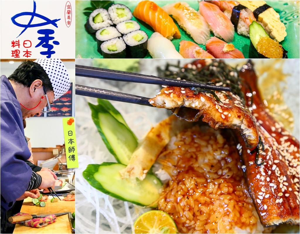 丼食,宜蘭日本料理,宜蘭美食,宜蘭美食小吃旅遊景點,宜蘭餐廳,魚季 Sashimi&丼食,魚季Sashimi,魚季菜單 @陳小可的吃喝玩樂