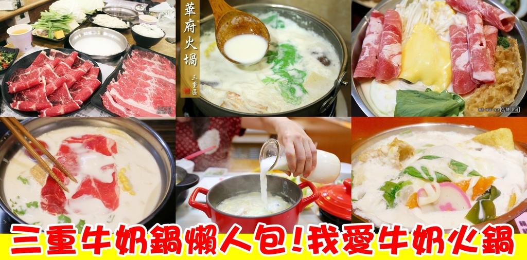 【牛奶火鍋】你也愛吃牛奶火鍋嗎?有ㄋㄟㄋㄟ的火鍋。新北市三重