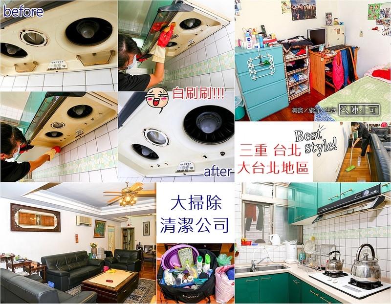 【台北清潔公司推薦】台北大掃除推薦天天清潔。給媽媽一個驚喜,大掃除交給推薦的清潔公司